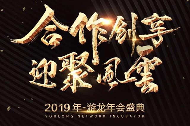 游龙网络·2019年会盛典:合作创享,迎聚风云!