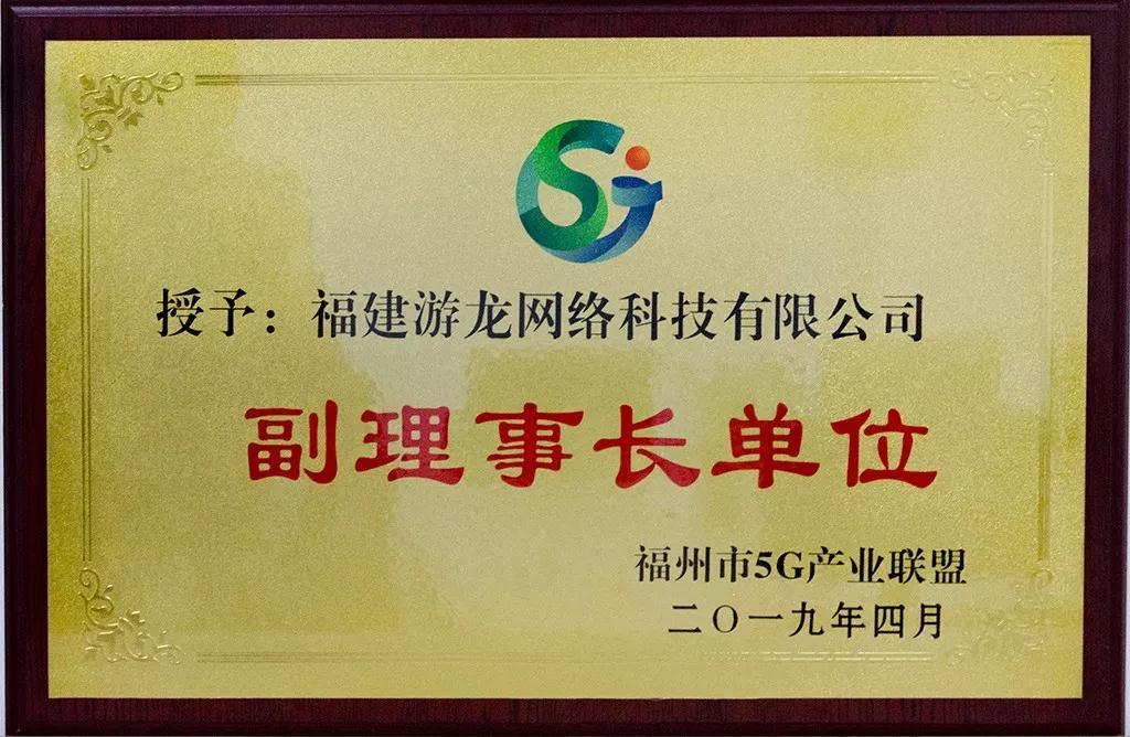 福州市5G产业联盟揭牌成立,游龙网络荣任联盟副理事长单位