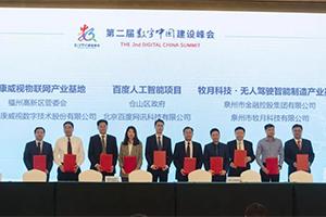 游龙网络受邀参加第二届数字中国峰会 签约数字经济重大项目