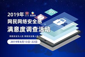2019网民网络安全感满意度调查活动