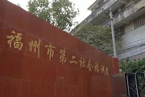 党建引领公益 爱心温暖社会丨游龙网络走进福州第二社会福利院