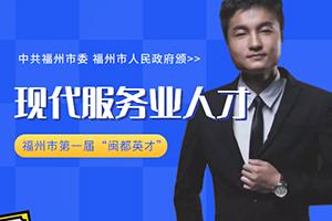 """游龙董事长陈亮入选""""闽都英才"""" 获""""现代服务业人才""""表彰"""