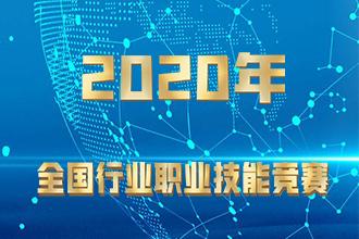 关于举办2020年全国行业职业技能竞赛—全国网络与信息安全管理职业技能大赛的通知