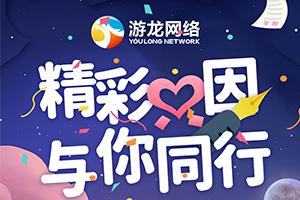 游龙网络七夕征文大赛 晒出你的爱!