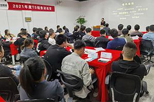 学无止境 以终为始|游龙集团2021年度TS销售训练营正式开营