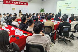游龙集团2021年度TS销售训练营第一期课程圆满结束