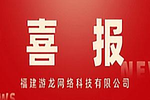 热烈祝贺游龙网络荣任福建省海峡文旅创意产业协会副会长单位