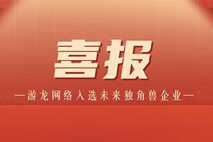 """喜报丨网络获福建省数字经济领域未来""""独角兽""""企业殊荣"""
