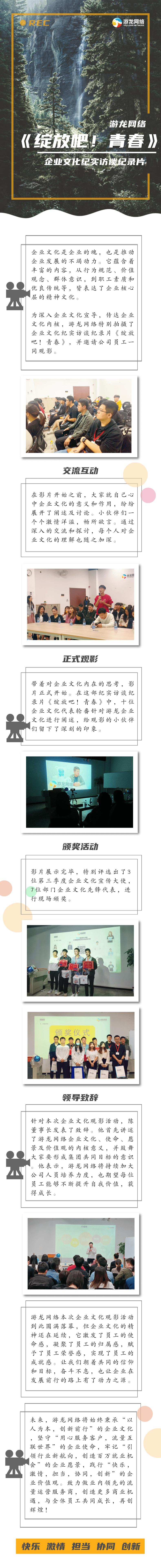 游龙网络企业文化宣传@凡科快图 (2).png